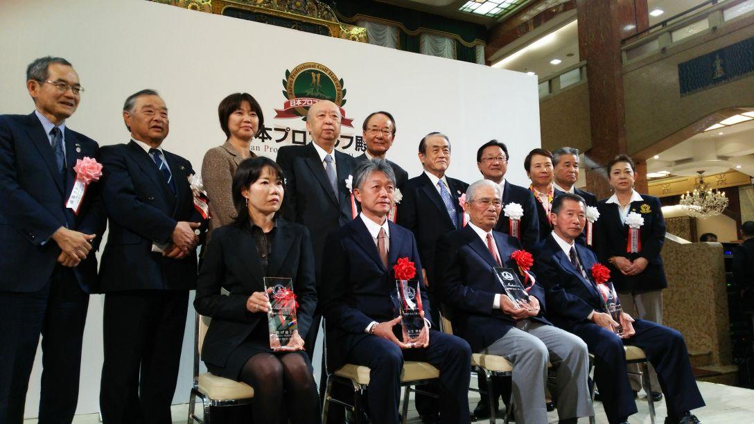 第三回 日本プロゴルフ殿堂入り式典