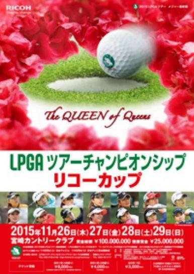 2015 LPGAツアーチャンピオンシップリコーカップ