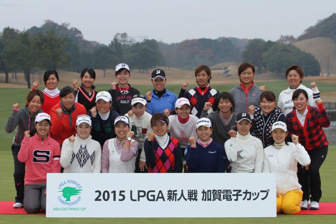 LPGA新人戦加賀電子カップ 最終日 集合写真