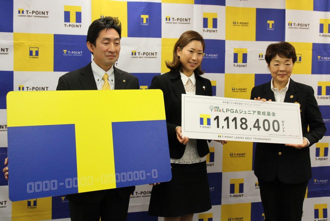 『Tポイント×木戸愛』共同チャリティ企画 贈呈式