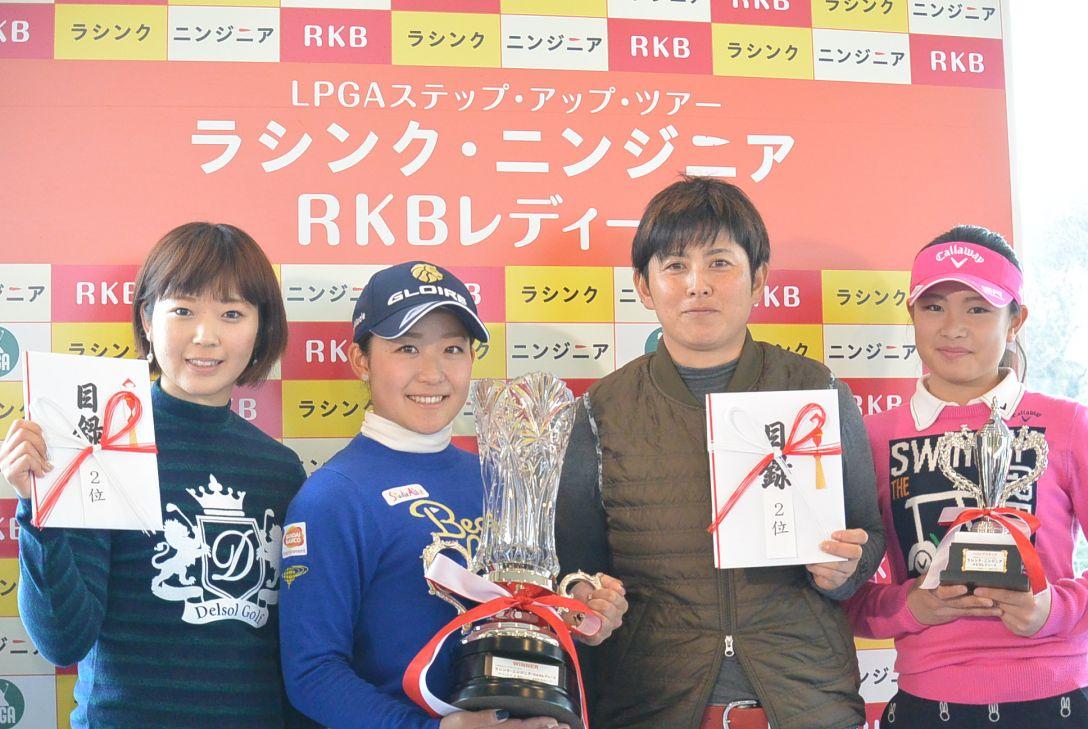 ラシンク・ニンジニア/RKBレディース 最終日