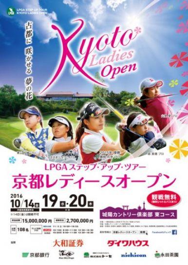 京都レディースオープン