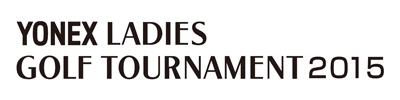 ヨネックスレディスゴルフトーナメント