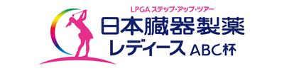 日本臓器製薬レディース ABC杯