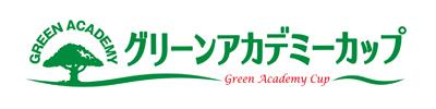 グリーンアカデミーカップ