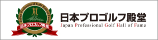 logo 日本プロゴルフ殿堂