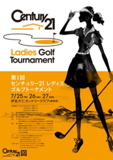 センチュリー21レディスゴルフトーナメント leaflet