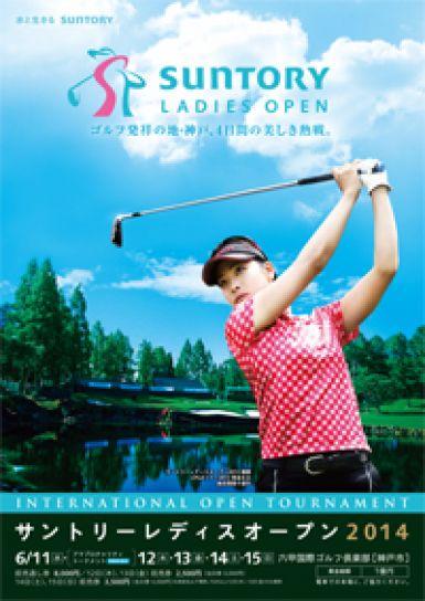 サントリーレディスオープンゴルフトーナメントleaflet