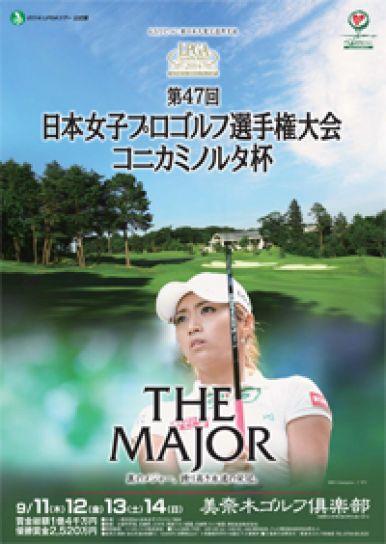 日本女子プロゴルフ選手権大会コニカミノルタ杯 leaflet