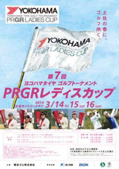 ヨコハマタイヤゴルフトーナメント PRGRレディスカップleaflet