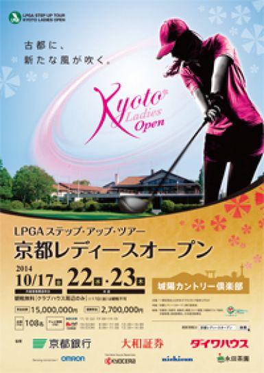 京都レディースオープンleaflet