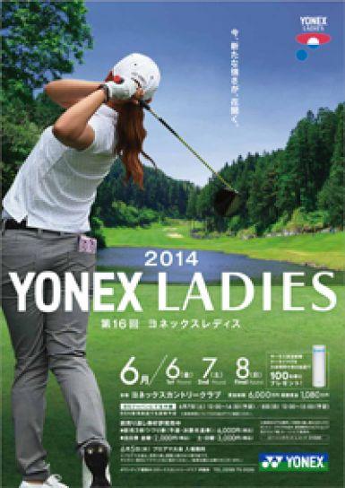 ヨネックスレディスゴルフトーナメント leaflet