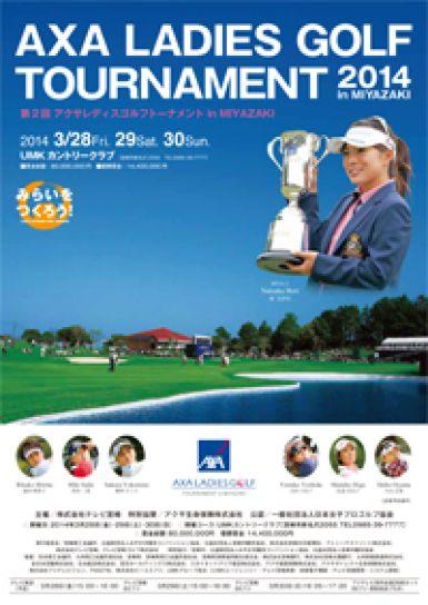 アクサレディスゴルフトーナメント in MIYAZAKI leaflet