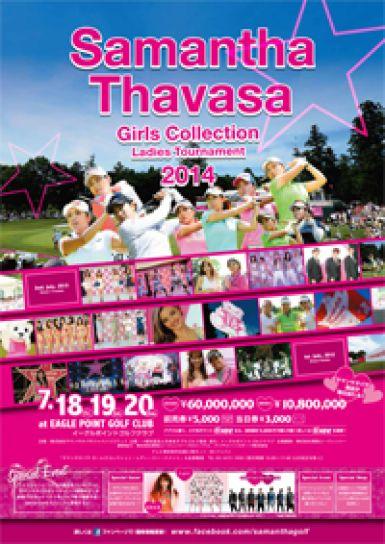 サマンサタバサ ガールズコレクション・レディーストーナメント leaflet