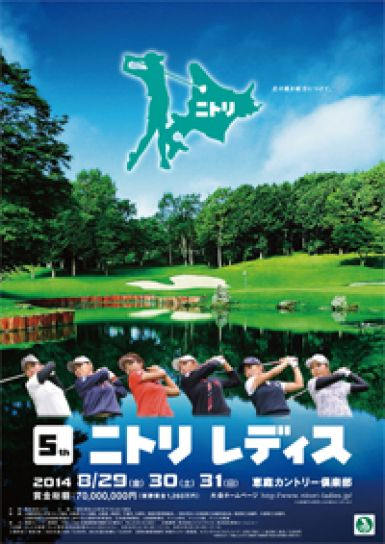 ニトリレディスゴルフトーナメント leaflet