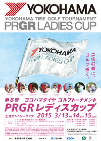 ヨコハマタイヤゴルフトーナメント PRGRレディスカップ leaflet