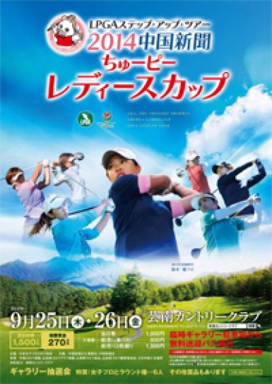 中国新聞ちゅーピーレディースカップ leaflet