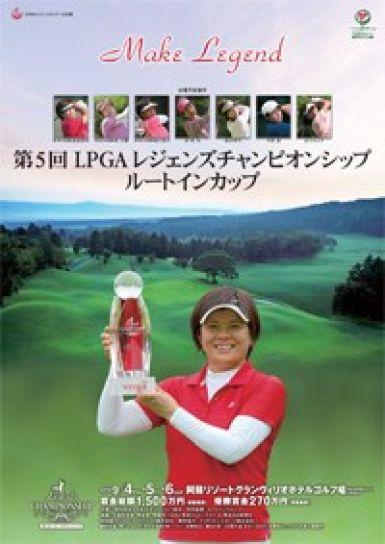 【2014】LPGAレジェンズチャンピオンシップルートインカップ