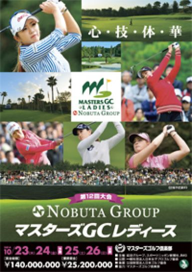 NOBUTA GROUP マスターズGCレディース leaflet