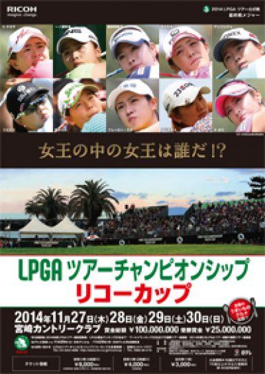 LPGAツアーチャンピオンシップリコーカップ leaflet