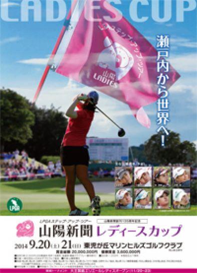 山陽新聞レディースカップ leaflet