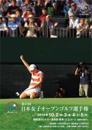 日本女子オープンゴルフ選手権競技 leaflet