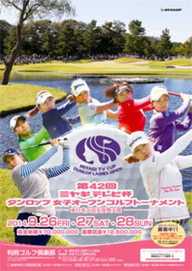 ミヤギテレビ杯ダンロップ女子オープンゴルフトーナメント leaflet