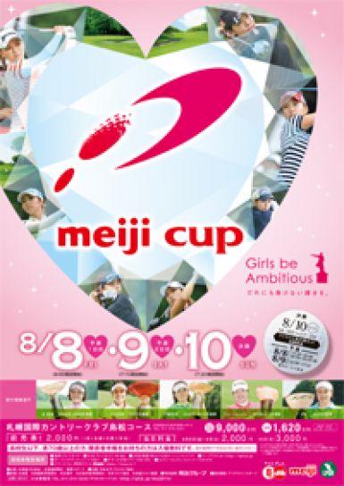 meiji カップ leaflet