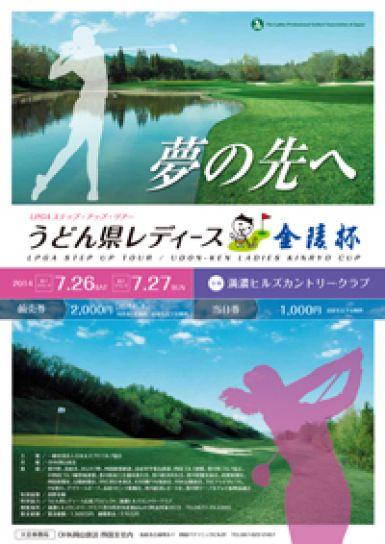 うどん県レディース金陵杯 leaflet