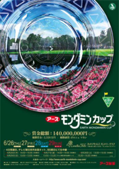 アース・モンダミンカップ leaflet