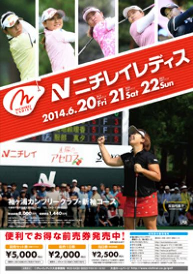 ニチレイレディス leaflet