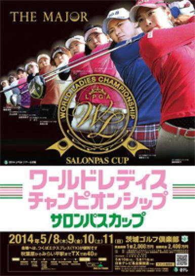 ワールドレディスチャンピオンシップ サロンパスカップ leaflet