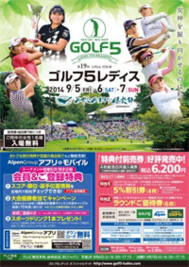 ゴルフ5レディスプロゴルフトーナメント leaflet