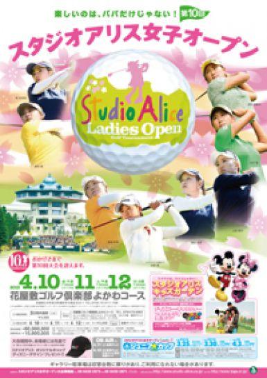 スタジオアリス女子オープン leaflet