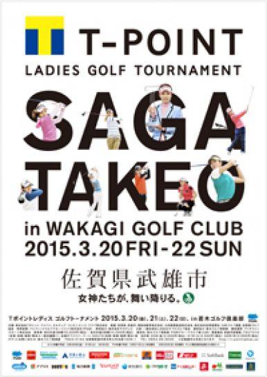 Tポイントレディス ゴルフトーナメント leaflet