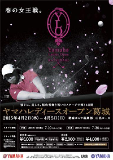 ヤマハレディースオープン葛城 poster