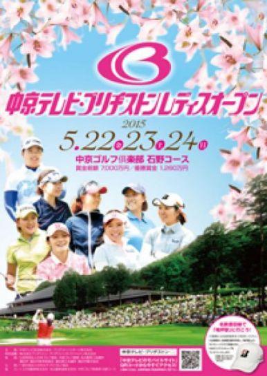 2015 中京テレビ・ブリヂストンレディスオープン