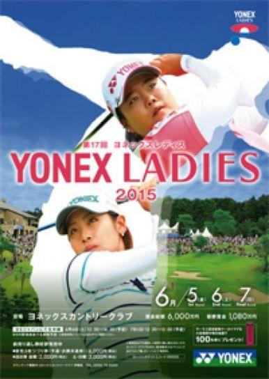2015 ヨネックスレディスゴルフトーナメント