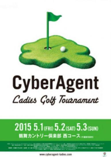 2015 サイバーエージェント レディスゴルフトーナメント