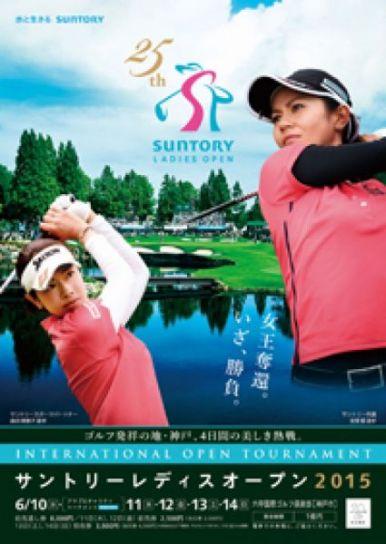 2015 サントリーレディスオープンゴルフトーナメント