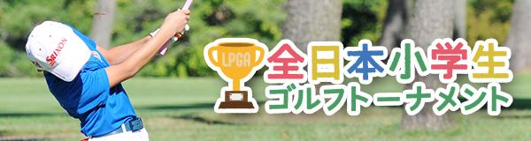 全日本小学生ゴルフトーナメント