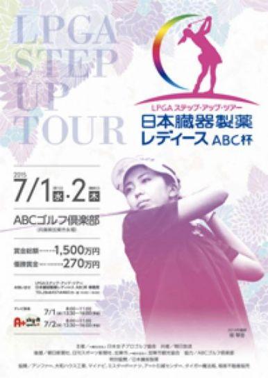 2015 日本臓器製薬ABC杯