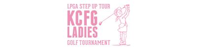 KCFG レディースゴルフトーナメント
