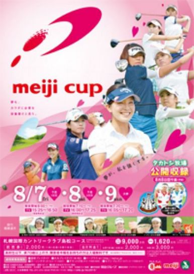 2015 meiji カップ