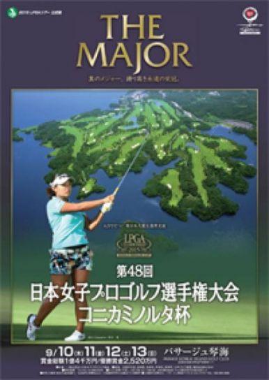 2015 日本女子プロゴルフ選手権大会コニカミノルタ杯