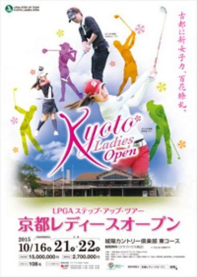 2015 京都レディースオープン
