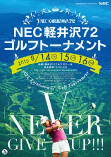 NEC軽井沢72ゴルフトーナメント