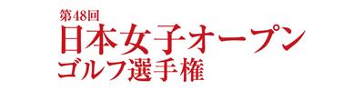 日本女子オープンゴルフ選手権競技