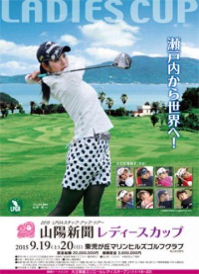 2015 山陽新聞レディースカップ