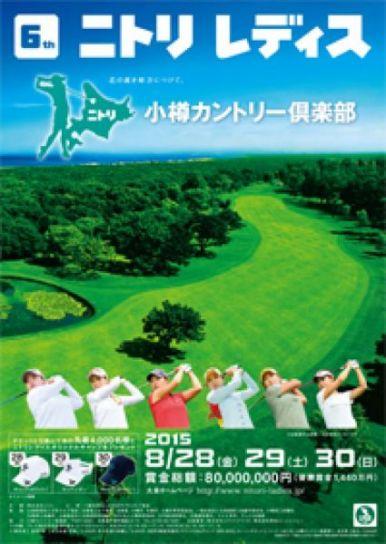 2015 ニトリレディスゴルフトーナメント